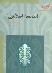 اندیشه اسلامی 1 (پارسه)