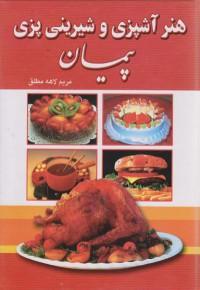 هنر آشپزی و شیرینی پزی پیمان