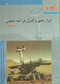 ابزار دقیق و کنترل فرآیند صنعتی (پارسه)