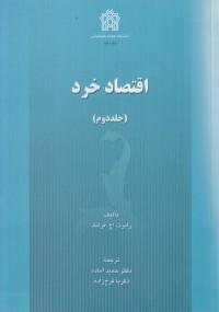 اقتصاد خرد (جلد دوم)