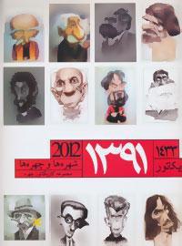 تقویم دیواری کاریکاتور 1391