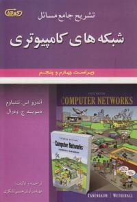 تشریح جامع مسائل شبکه های کامپیوتری