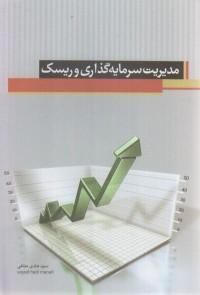 مدیریت سرمایه گذاری و ریسک