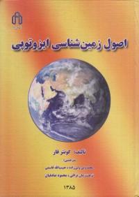 اصول زمین شناسی ایزوتوپی