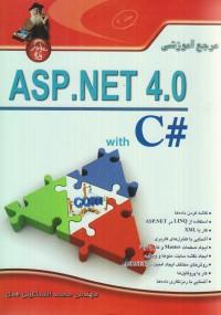 مرجع آموزشی ASP.NET 4.0 with #C / جلد دوم