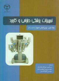 تجهیزات پزشکی طراحی و کاربرد (جلد اول)