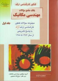 کنکور کارشناسی ارشد بانک جامع سؤالات مهندسی مکانیک / جلد اول