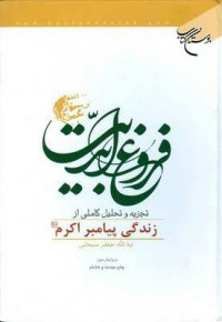 فروغ ابدیت- تجزیه و تحلیل کاملی از زندگی پیامبر اکرم(ص)