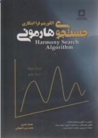 الگوریتم فراابتکاری جستجوی هارمونی