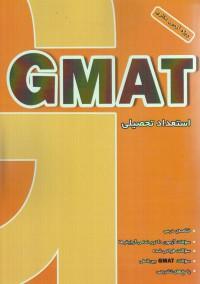 استعداد تحصیلی(GMAT)