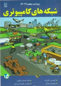 شبکه های کامپیوتری ویراست پنجم(2011) / جلد دوم