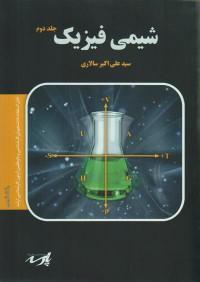 شیمی فیزیک جلد دوم (پارسه)