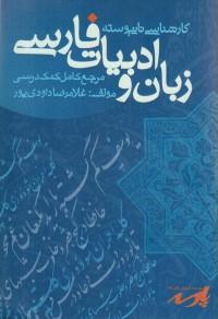 کارشناسی ناپیوسته زبان و ادبیات فارسی