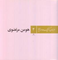 طراحان گرافیک معاصر ایران (4)