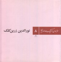طراحان گرافیک معاصر ایران (8)