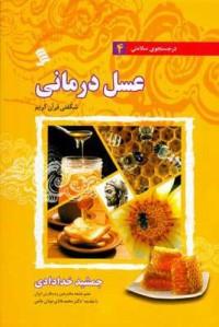در جستجوی سلامتی ج4- عسل درمانی