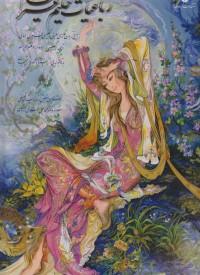 رباعیات حکیم عمر خیام به پنج زبان فارسی ، انگلیسی ، عربی ، فرانسه ، آلمانی