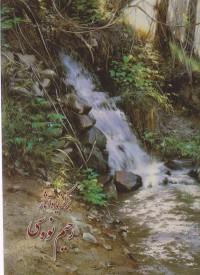 برگزیده آثار رحیم نوه سی (دوزبانه - با قاب)