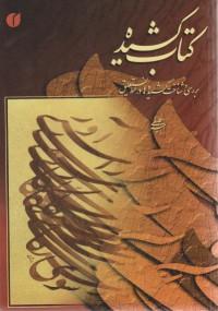 کتاب کشیده- بررسی و شناخت کشیده ها در خط نستعلیق