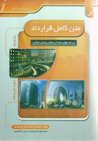متن کامل قرارداد (در طرح های عمرانی دولتی و غیر دولتی)