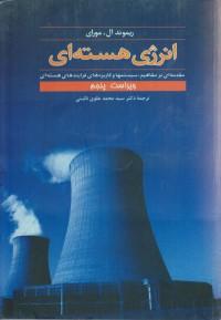 انرژی هسته ای / ویراست پنجم