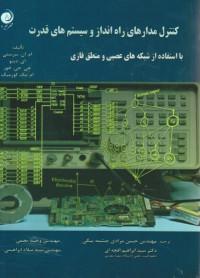 کنترل مدارهای راه انداز و سیستم های قدرت با استفاده از شبکه های عصبی و منطق فازی