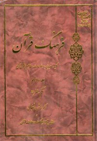 فرهنگ قرآن ج12