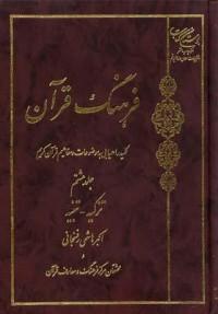 فرهنگ قرآن ج08