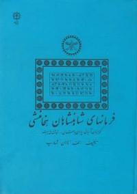 فرمانهای شاهنشاهان هخامنشی که بزبان آریایی(پارسی باستان) نوشته شده است
