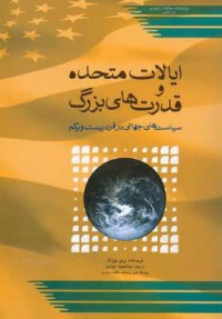 ایالات متحده و قدرتهای بزرگ- سیاستهای جهانی در قرن بیست و یکم