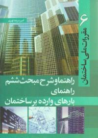 راهنما و شرح مبحث ششم مقررات ملّی ساختمان بارهای وارد بر ساختمان