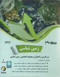 نرم افزار جامع زمین شناسی 2012