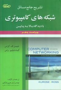 تشریح جامع مسائل شبکه های کامپیوتری با دیدگاه بالا به پایین( ویراست پنجم)