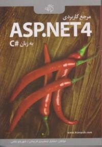 مرجع کاربردیASP.NET4به زبان #C