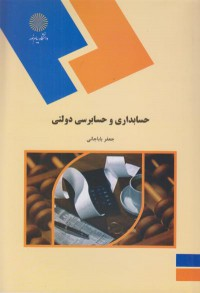 حسابداری و حسابرسی دولتی - دانشگاه پیام نور
