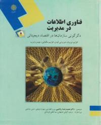 فناوری اطلاعات در مدیریت 2 (دگرگونی سازمان ها در اقتصاد دیجیتالی) - دانشگاه پیام نور