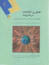 فناوری اطلاعات در مدیریت 3 (دگرگونی سازمان ها در اقتصاد دیجیتالی) - دانشگاه پیام نور
