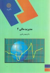 مدیریت مالی 2 - دانشگاه پیام نور
