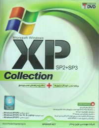 Microsoft Windows XP collection