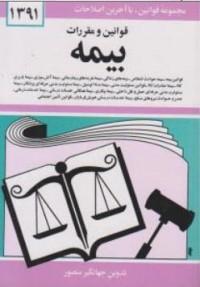 قوانین و مقرارت بیمه