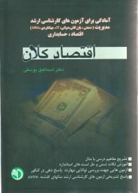 اقتصاد کلان/ آمادگی برای آزمون های کارشناسی ارشد اقتصاد، مدیریت و حسابداری