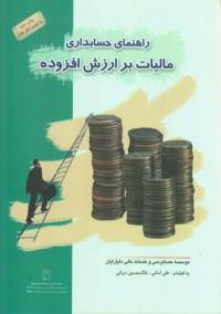 راهنمای حسابداری مالیات بر ارزش افزوده
