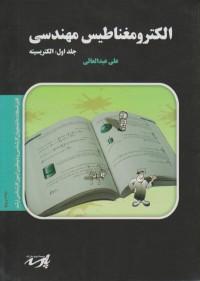 الکترومغناطیس مهندسی جلد اول: الکتریسیته (پارسه)