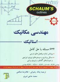 مهندسی مکانیک استاتیک