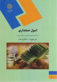 اصول ترویج و آموزش کشاورزی