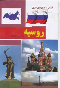 آشنایی با کشورهای جهان (روسیه)