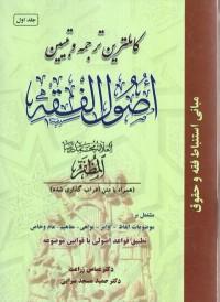 کاملترین ترجمه و تبیین اصول الفقه (جلد اول)
