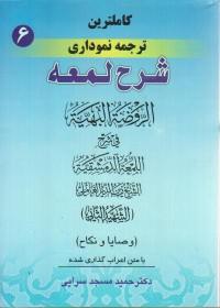 کاملترین ترجمه نموداری شرح لمعه(شهیدثانی) / جلد ششم(وصایا - نکاح)