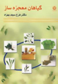 گیاهان معجزه ساز