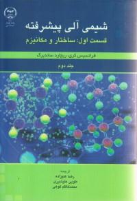 شیمی آلی پیشرفته /قسمت اول=ساختار و مکانیزم (جلد دوم)